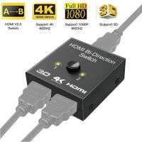HDMI BI-DIRECTRION DUAL FUNCTION SWITCH AND HDMI SPLITTER